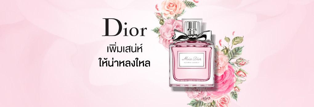 Dior Miss Dior Blooming Bouquet EDT 50ml