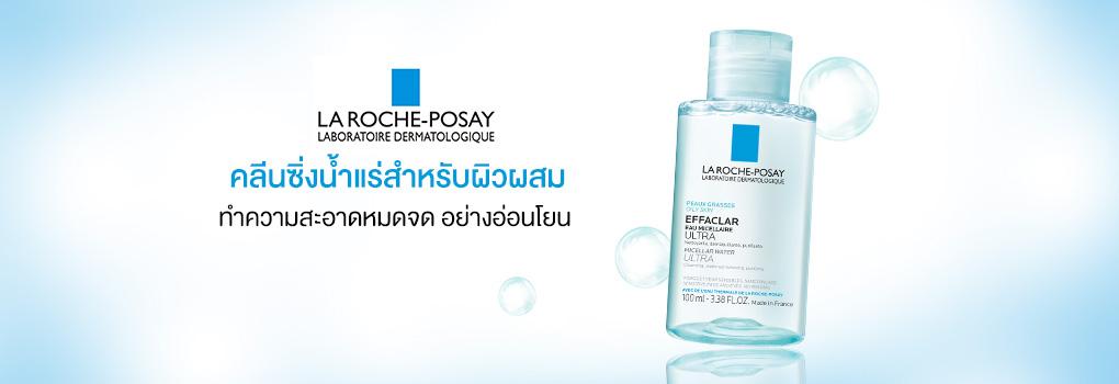 La Roche Posay Effaclar Micellar Water Oily Skin 100ml