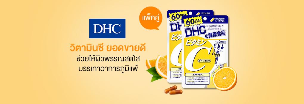[แพ็คคู่] DHC-Supplement Vitamin C 60 Days [60Days x 2pcs]