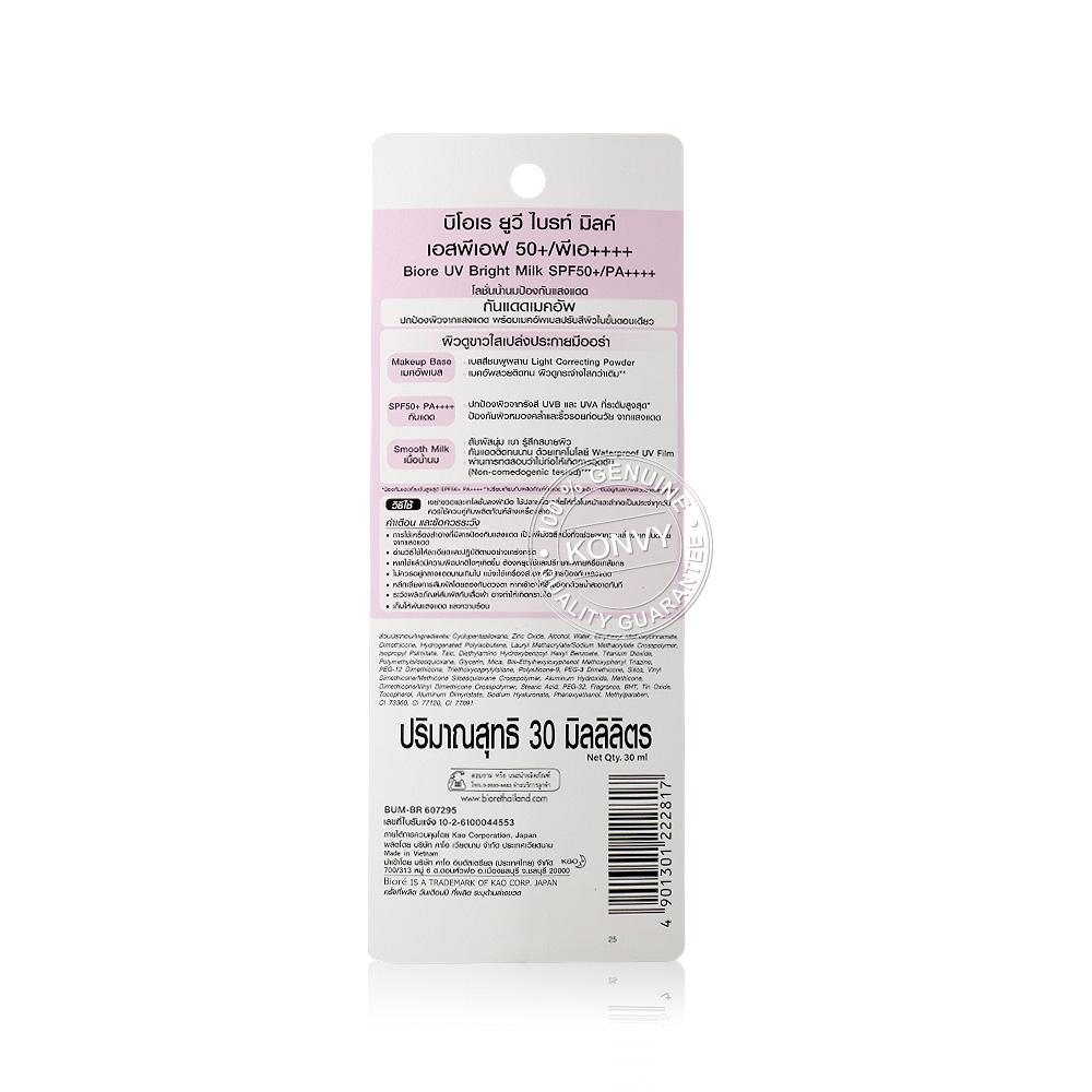 Biore UV Bright Face Milk SPF50/PA+++ 30ml