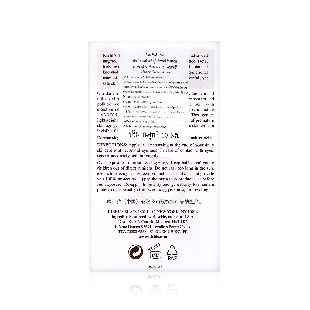Kiehl's Ultra Light Daily UV Defense SPF50 PA++++ UVA 30ml (New Formula)